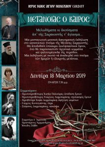 2019 Concert with Byzantine music